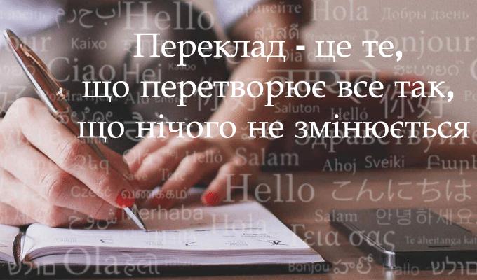 Переклад